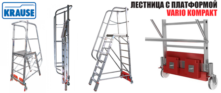 Vario Kompakt - лестницы с площадкой